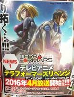 第二季撤换制作团队-「火星异种 复仇」2016年4月